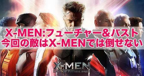 x-men_future-past_T