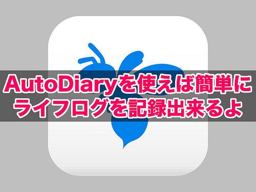 AutoDiary_T