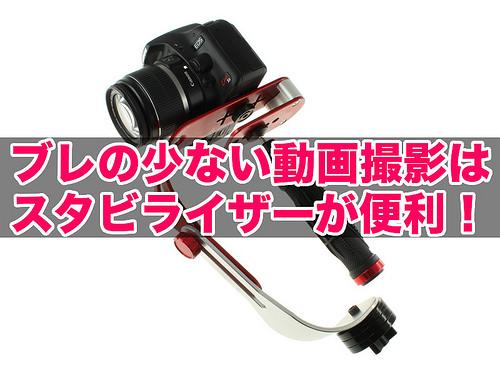 スタビライザー(DN-11047)