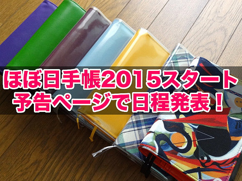 歴代のほぼ日手帳(2008-2014)