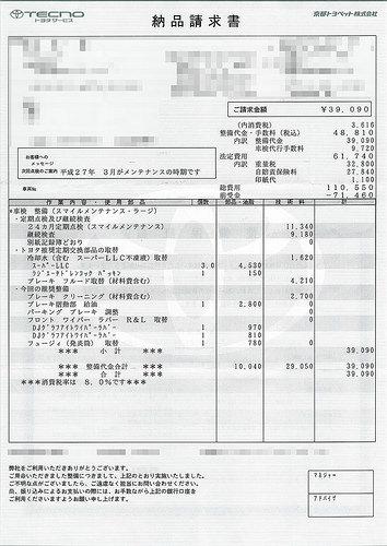 車検 請求書(2014/09/08)