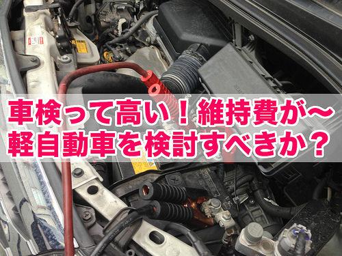 車検(title)