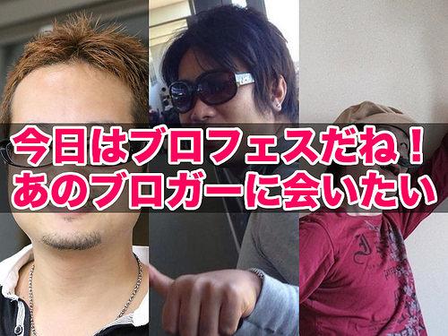 会いたいブロガー(2014/08/23)