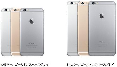 iPhone 6(カラー)