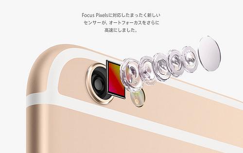 iPhone 6(カメラ)