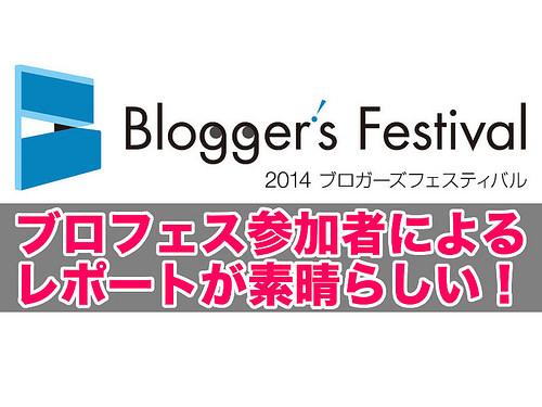 Blogger's Festival 2014