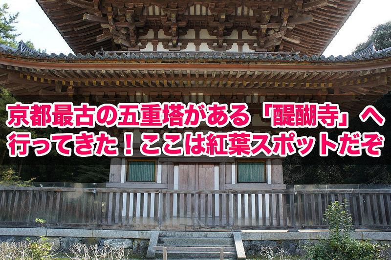 醍醐寺(下醍醐) 五重塔
