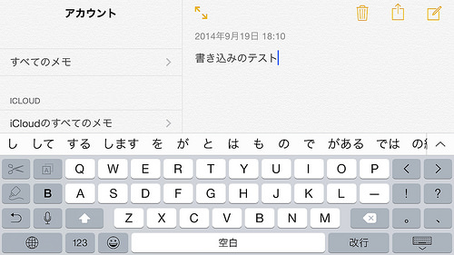 iOS 8(メモ横)