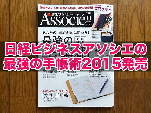 日経ビジネスアソシエ 2014年11月号「最強の手帳術2015決定版」(title)