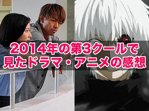 2014年第3クール ドラマ&アニメ