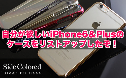 iPhone6&Plusケース