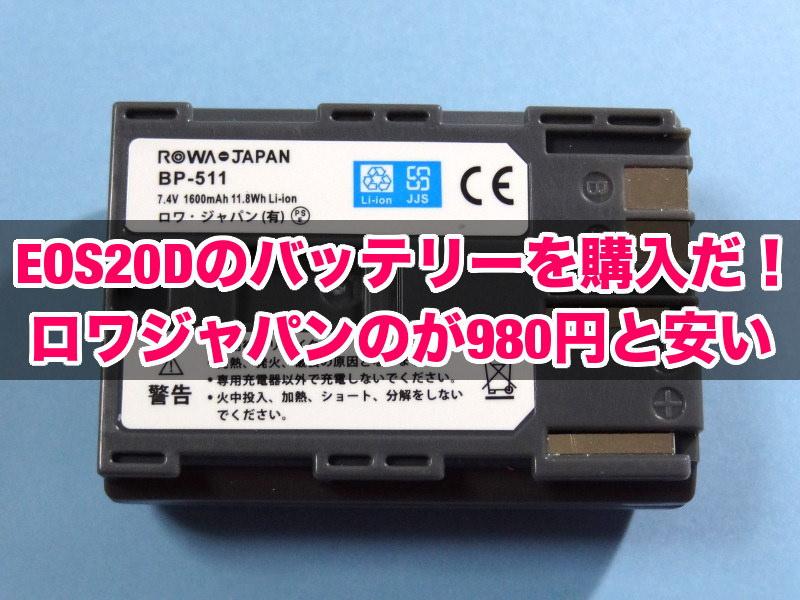 Canon EOS20D バッテリー BP-511[ロワジャパン](title)