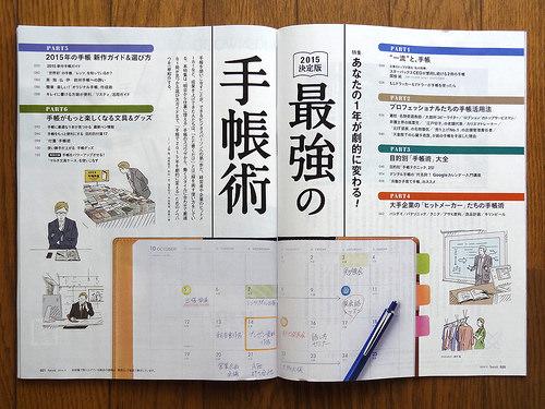 日経ビジネスアソシエ 2014年11月号「最強の手帳術2015決定版」 内容