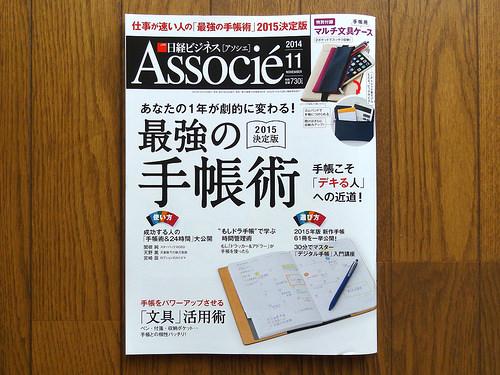 日経ビジネスアソシエ 2014年11月号「最強の手帳術2015決定版」