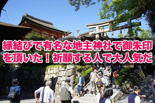 京都 地主神社(title)