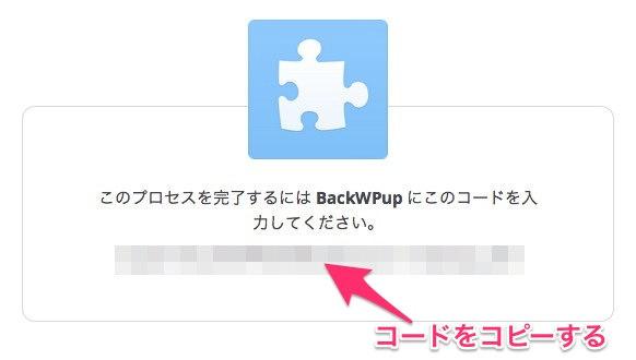 WordPressプラグイン「BackWPup」の再認証(4)