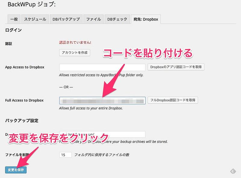 WordPressプラグイン「BackWPup」の再認証(5)
