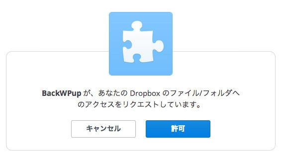 WordPressプラグイン「BackWPup」の再認証(3)