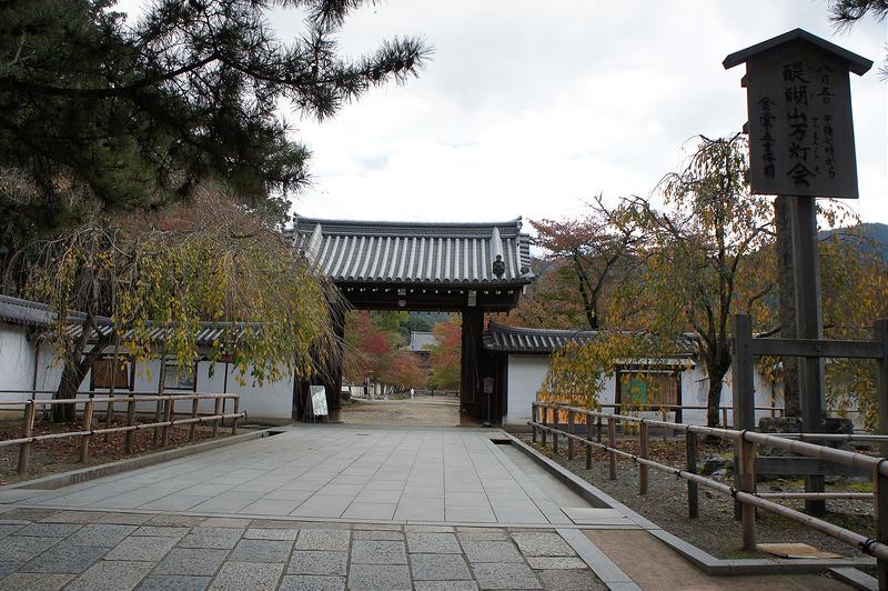 醍醐寺(下醍醐) 総門