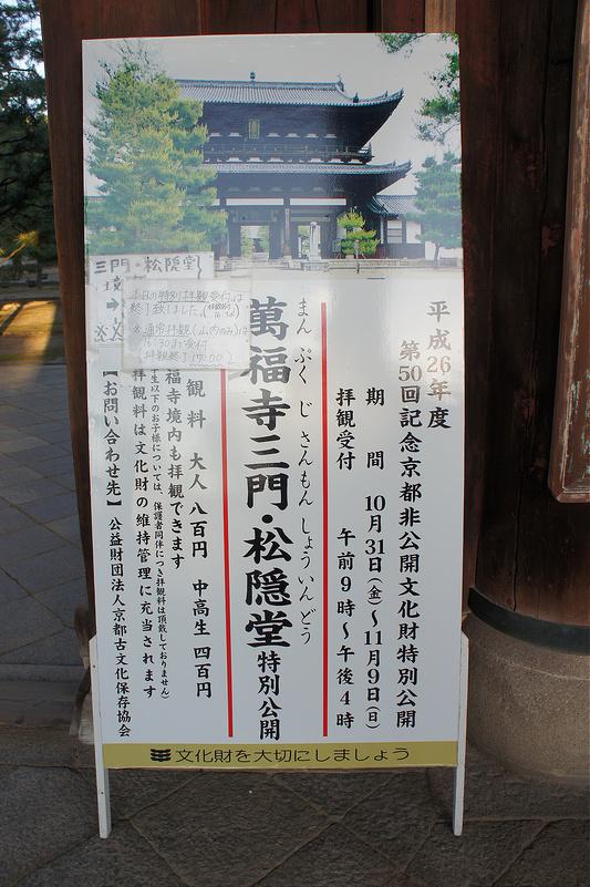 三門・松隠堂 特別公開/黄檗山萬福寺(Manpuku-ji Temple)