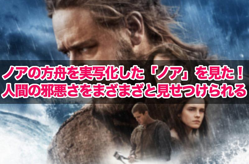 ノアの方舟を実写化した「ノア」を見た!
