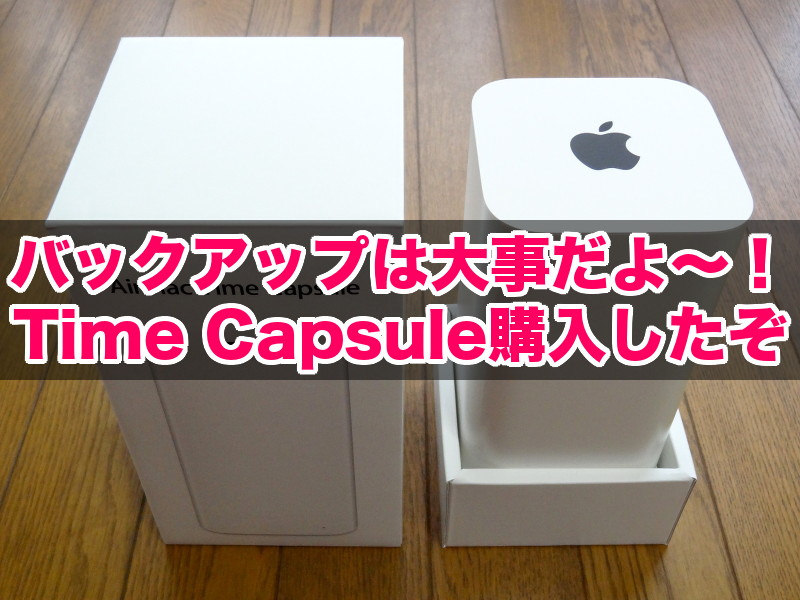 AirMac Time Capsule(title)