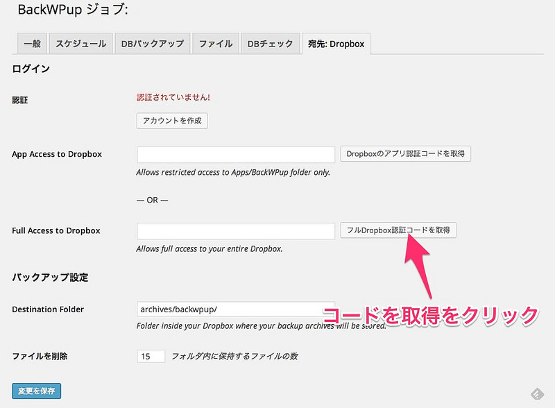 WordPressプラグイン「BackWPup」の再認証(2)