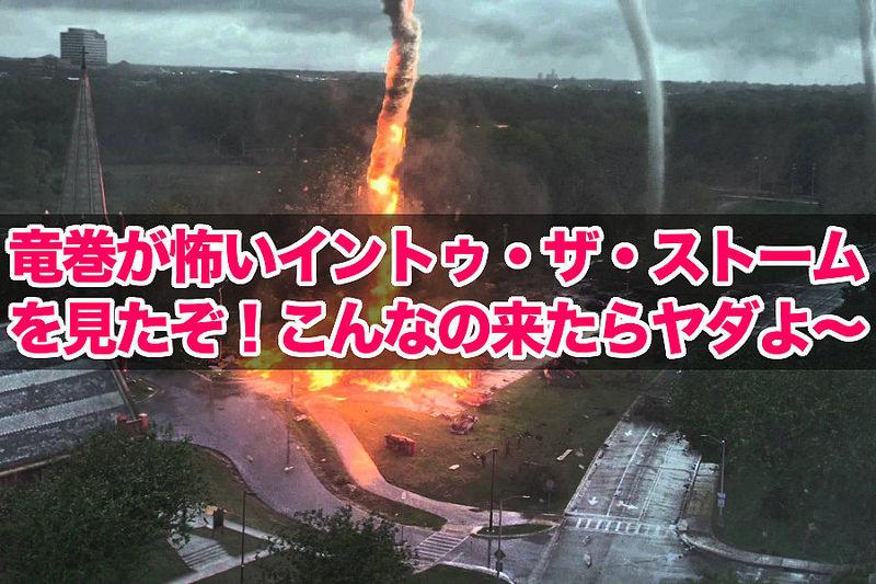 竜巻が怖いイントゥ・ザ・ストームを見たぞ!