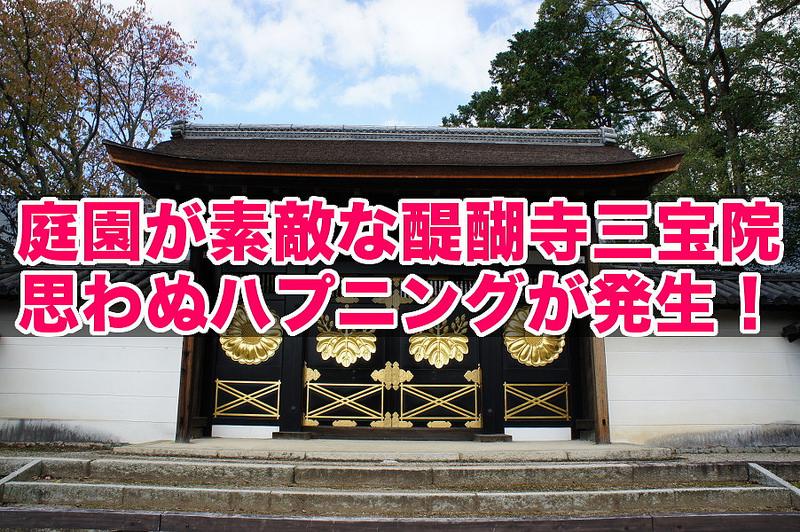 三宝院 唐門(title)