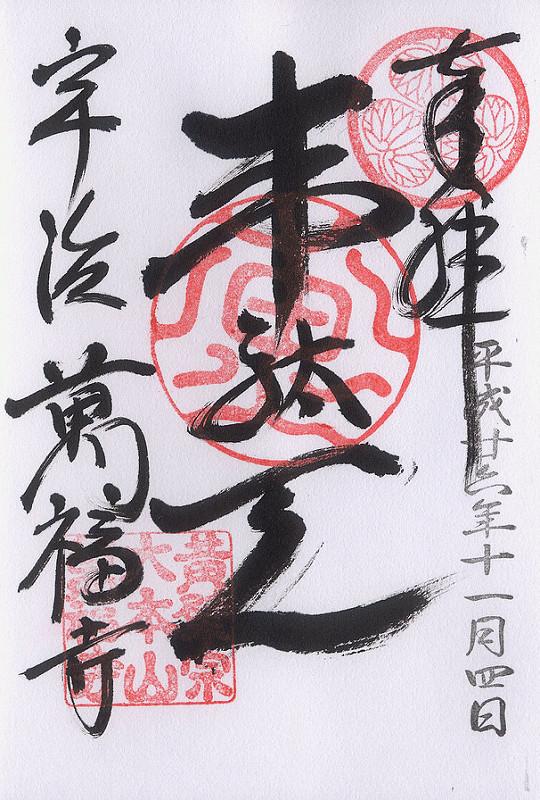 御朱印 韋駄天/黄檗山萬福寺(Manpuku-ji Temple)