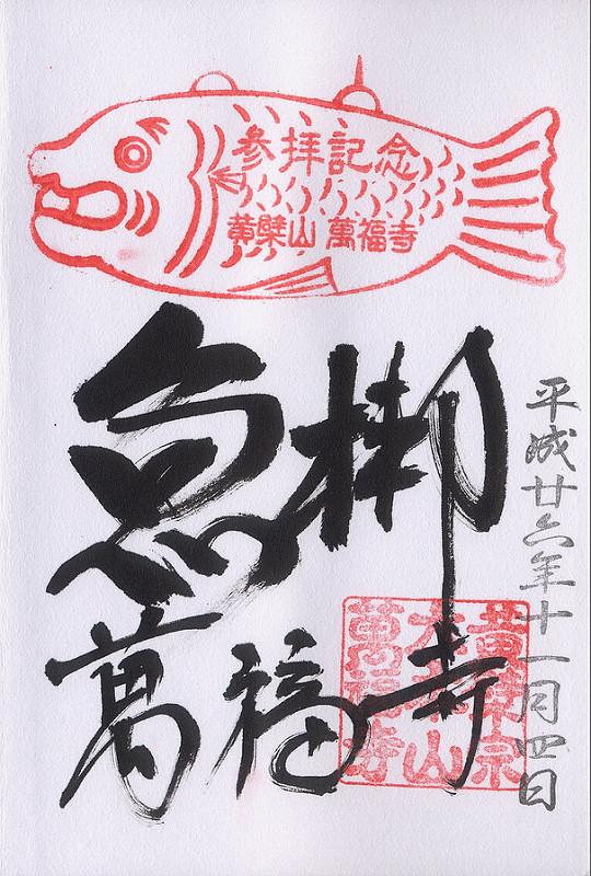 御朱印 魚梆/黄檗山萬福寺(Manpuku-ji Temple)