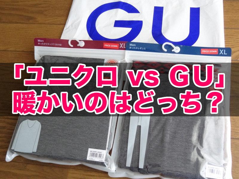 「ユニクロ vs GU」暖かいのはどっち?
