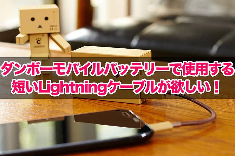 モバイルバッテリー用に短いLightningケーブルが欲しい!