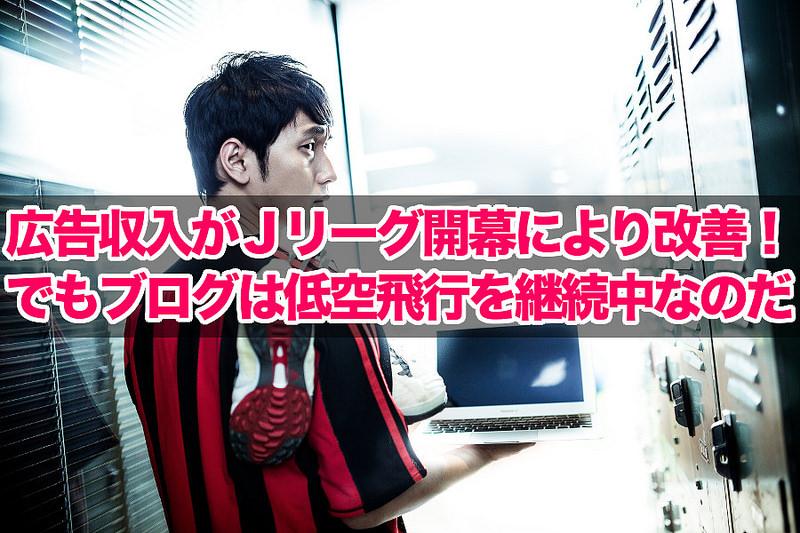 広告収入がJリーグ開幕により改善!
