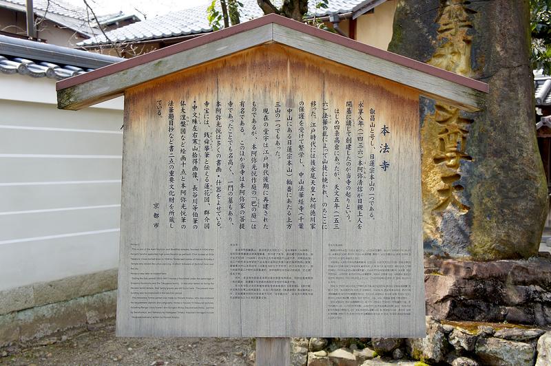説明/本法寺(Honpo-ji Temple / Kyoto City)