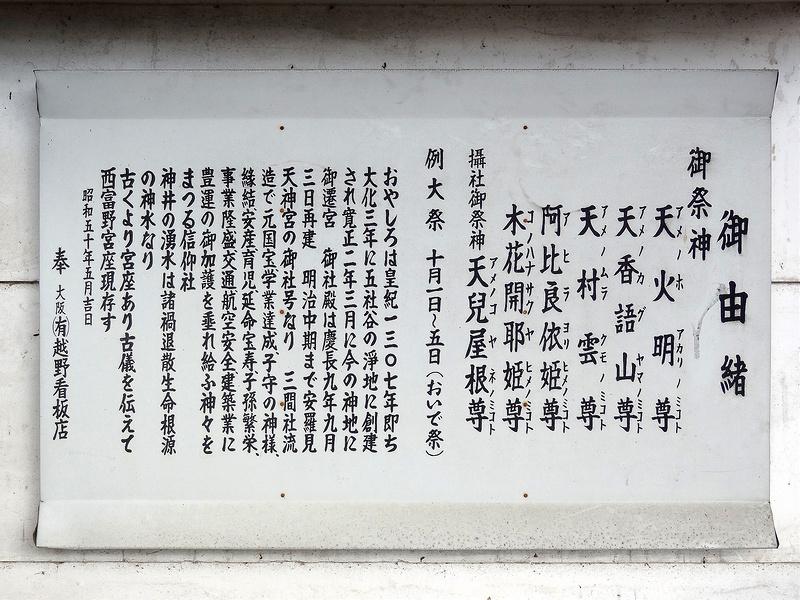 荒見神社(Arami-jinja Shrine) / 御由緒