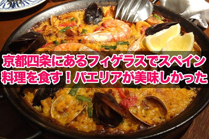 京都の四条烏丸にある「フィゲラス」でスペイン料理を食す!