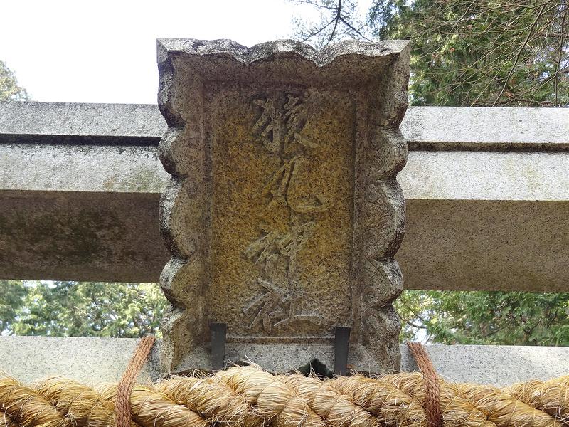 猿丸神社 表参道 鳥居