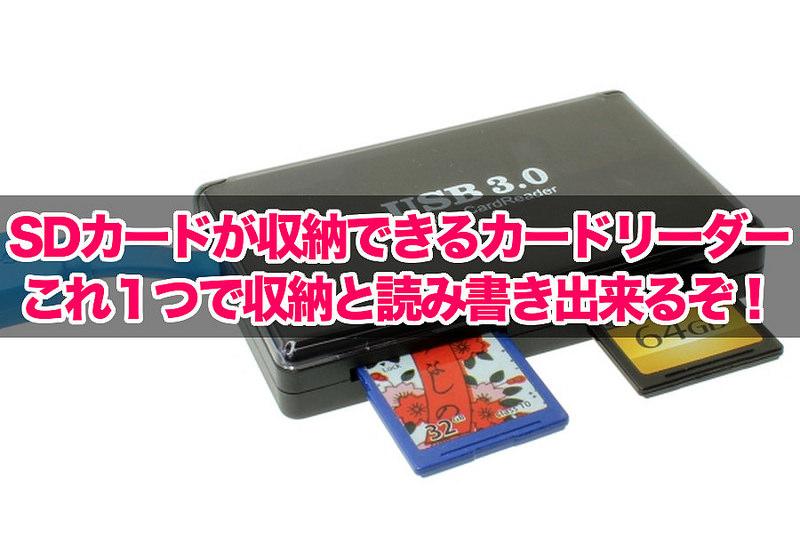SDカードが収納できるカードリーダー