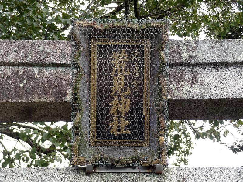 荒見神社(Arami-jinja Shrine) / 延喜宮 荒見神社