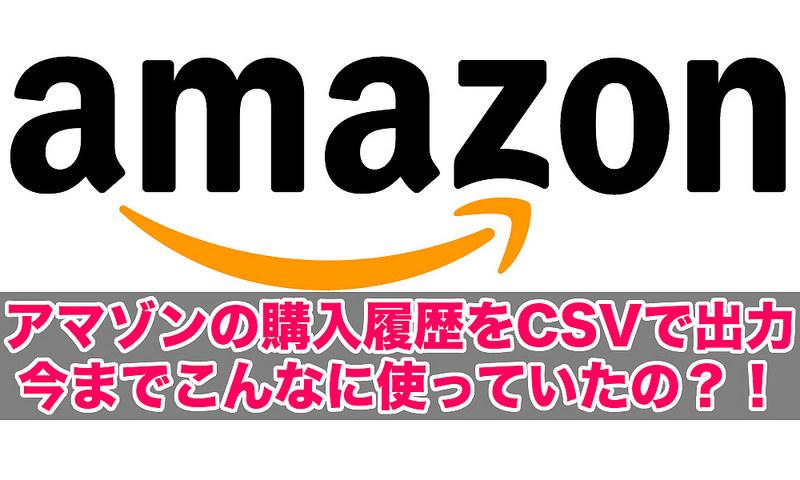 アマゾンの購入履歴をCSVで出力