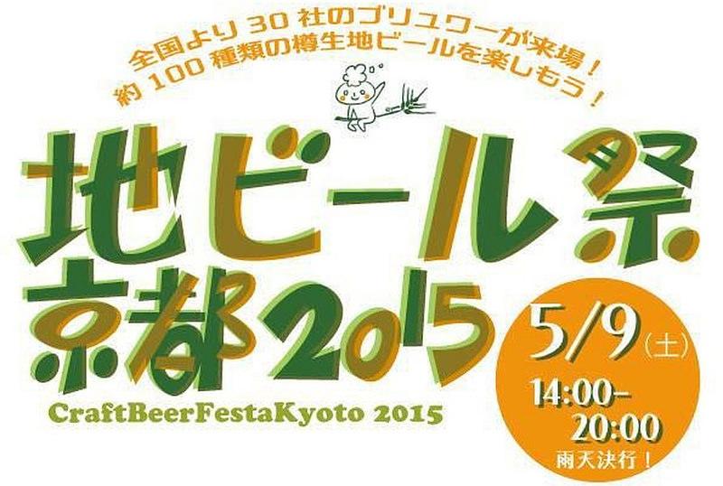 地ビール祭京都2015