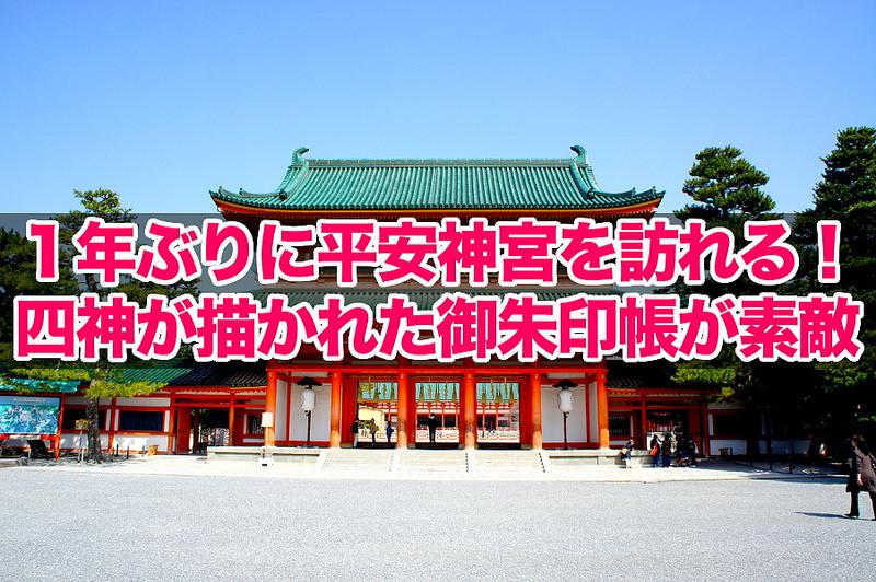 1年ぶりに平安神宮を訪れる!