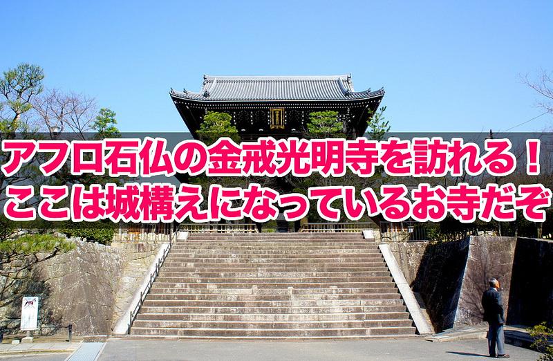 アフロ石仏の金戒光明寺を訪れる!