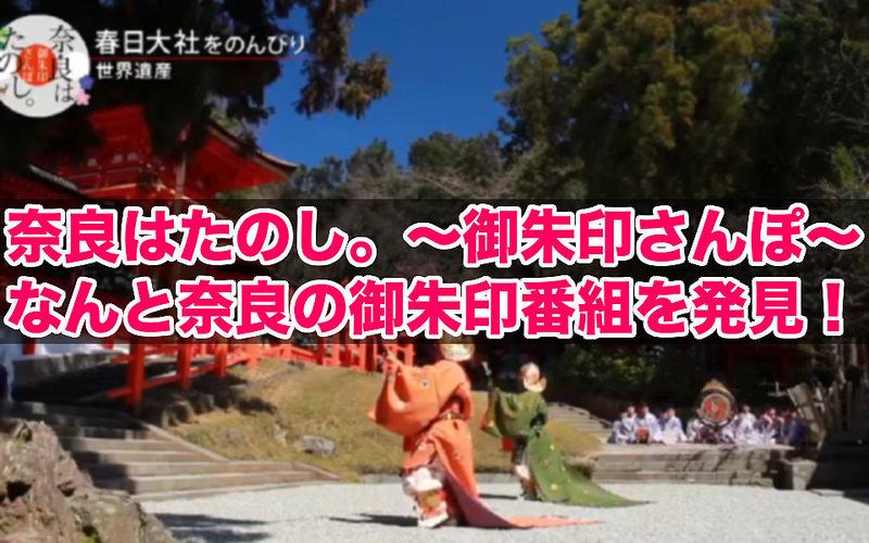 なんと奈良の御朱印番組を発見!