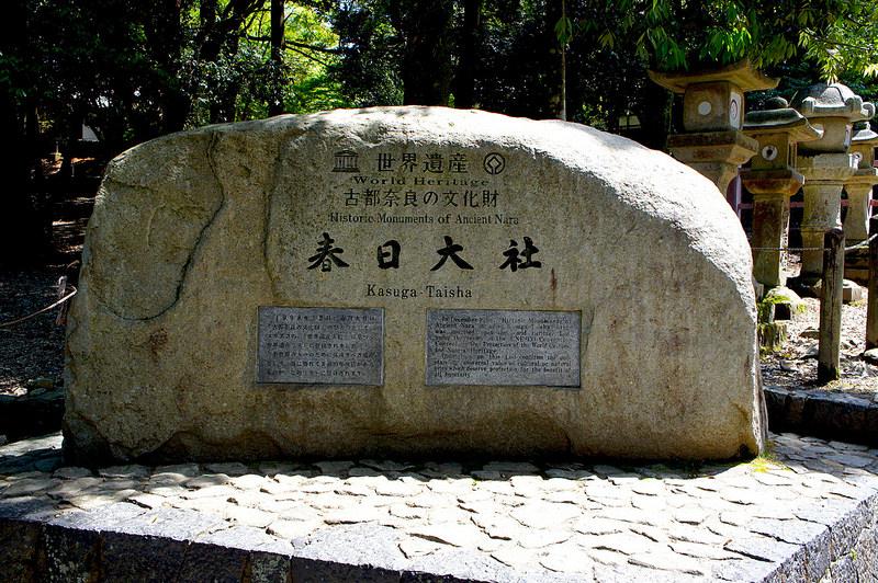 春日大社 石碑/春日大社(Kasuga-Taisha Shrine / Nara City) 2015/05/21
