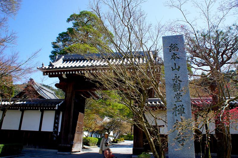 総門/永観堂 禅林寺(Eikando, Zenrin-ji Temple / Kyoto City) 2015/04/02