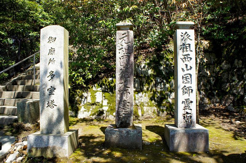 多宝塔の石碑/永観堂 禅林寺(Eikando, Zenrin-ji Temple / Kyoto City) 2015/04/02