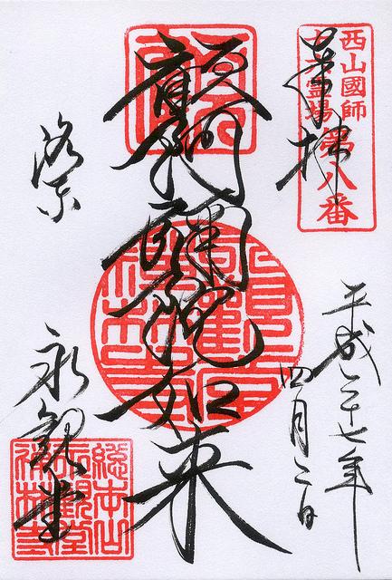 御朱印 西山国師十六霊場第8番 顧阿彌陀如来/永観堂 禅林寺(Eikando, Zenrin-ji Temple / Kyoto City) 2015/04/02