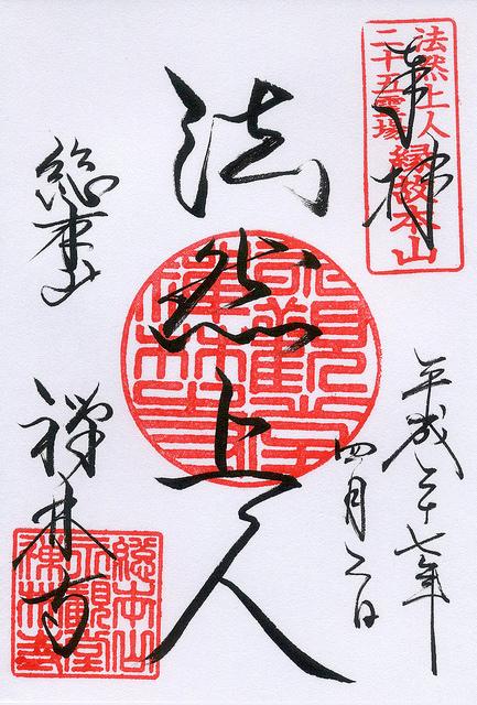 御朱印 法然上人二十五霊場縁故本山 法然上人/永観堂 禅林寺(Eikando, Zenrin-ji Temple / Kyoto City) 2015/04/02